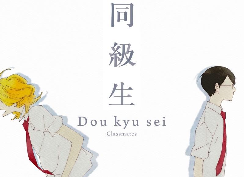 Classmates Doukyuusei movie poster BL yaoi Hikaru and Rihito