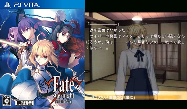 Fate Stay Night Cover Game
