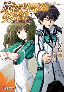 Japan's Weekly Light Novel Rankings for Jun 12 - 18