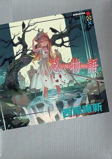 Japan's Weekly Light Novel Rankings for Jul 24 - 30