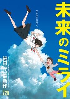 Mamoru Hosoda Film 'Mirai no Mirai' Announces Overseas