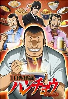 1-nichi Gaishutsuroku Hanchō