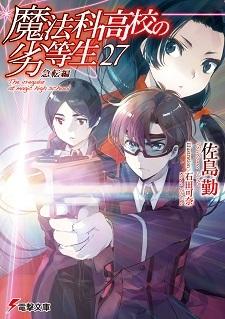 Japan's Weekly Light Novel Rankings for Nov 5 - 11