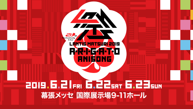 Anisong Label Lantis Celebrates 20th Anniversary with 3-Day