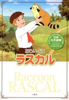 akira miyazaki writer of world masterpiece theater anime titles