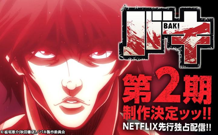 Baki 2020 Episode List.New Baki Anime Series Gets Second Season Myanimelist Net
