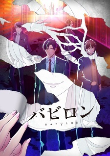 Staff and Cast of 'Babylon' TV Anime Announced