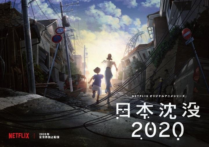 Masaaki Yuasa Directs 'Nihon Chinbotsu 2020' Anime Series ...