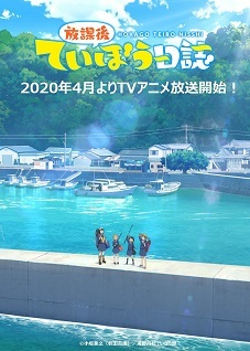 Staff of 'Houkago Teibou Nisshi' Revealed for Spring 2020