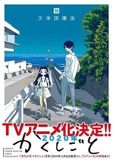 Manga 'Kakushigoto' Receives TV Anime Adaptation