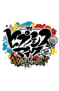 Multimedia Project 'Hypnosis Mic: Division Rap Battle' Gets TV Anime for 2020