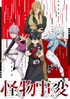 Main Cast Revealed for 'Kemono Jihen' TV Anime