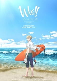'Wave!!' Anime Film Reveals Staff, Key Visual, First Trailer