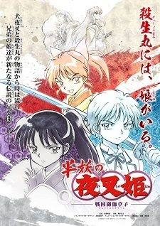 'InuYasha' Sequel 'Hanyou no Yashahime' TV Anime Announced for Fall 2020