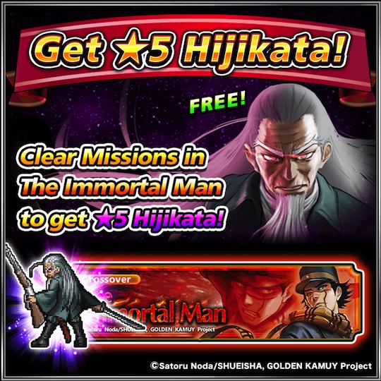 Get Toshizo Hijikata, a LUCK unit for Free!