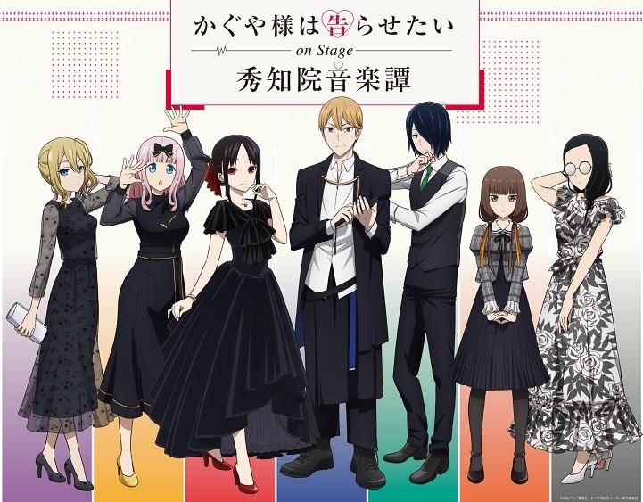 'Kaguya-sama wa Kokurasetai' Gets Third Anime Season, OVA in 2021