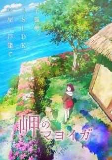 Novel 'Misaki no Mayoiga' Gets Anime Film Adaptation