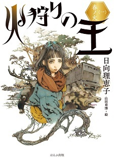 Fantasy Novel 'Hikari no Ou' Receives Anime Adaptation
