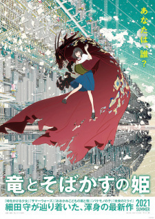 'Ryuu to Sobakasu no Hime' Unveils Supporting Cast Members [Update 5/14]