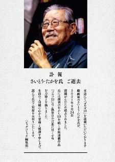 Mangaka Takao Saitou Meninggal di umur 84 Tahun