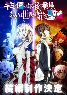 Anime 'Kimi to Boku no Saigo no Senjou, Aruiwa Sekai ga Hajimaru Seisen' Akan Mendapat Sekuel